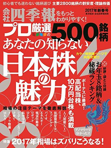 会社四季報プロ500 2017年 新春号 [雑誌]