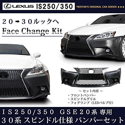 【LEXUS IS 250 350 20系 前期 後期】30系 ルック 仕様 フロントKIT (フロントバンパー スピンドルグリル LEDフォグユニット) フェイスチェンジ 顔面移植