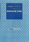 物理学者の描く世界像 (伏見康治コレクション (第3巻))