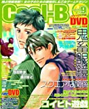 Cool-B (クールビー) 2007年 09月号 [雑誌]