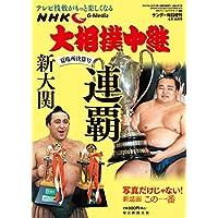 NHK G-Media 大相撲中継 夏場所決算号 2018年 6/16 号