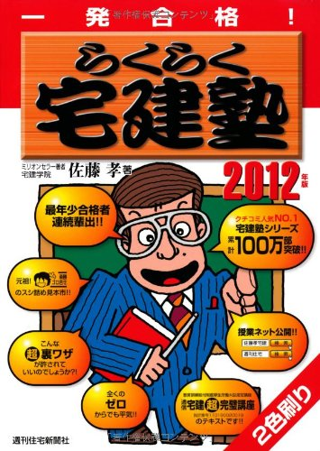 2012年版 らくらく宅建塾 (QP books)の詳細を見る