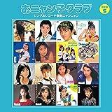 おニャン子クラブ(結成30周年記念) シングルレコード復刻ニャンニャン[通常盤]5