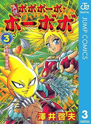 真説ボボボーボ・ボーボボ 3 (ジャンプコミックスDIGITAL)