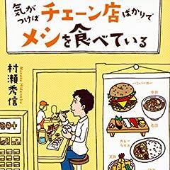 気がつけばチェーン店ばかりでメシを食べている (講談社文庫)