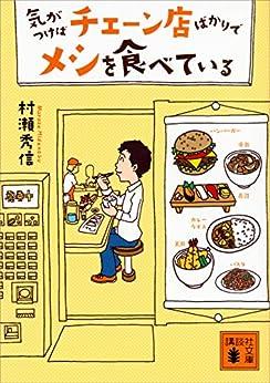 [村瀬秀信]の気がつけばチェーン店ばかりでメシを食べている (講談社文庫)