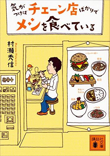 気がつけばチェーン店ばかりでメシを食べている (講談社文庫) 【Kindle版】