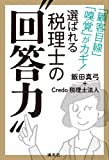 """「顧客目線」「嗅覚」がカギ!  選ばれる税理士の """"回答力"""""""