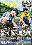 つり人 2019年9月号 (2019-07-25) [雑誌]