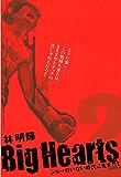 Big Hearts(2) (モーニングコミックス)