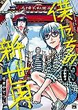 僕たちの新世界 3 (ヤングチャンピオン・コミックス)