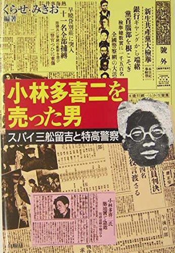 小林多喜二を売った男—スパイ三舩留吉と特高警察