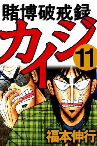 賭博破戒録 カイジ 11 (highstone comic)