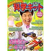 でんじろう先生のわくわく科学キット 第1巻 木炭電池カー キット (講談社 Mook)