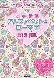 小学英語アルファベットとローマ字 (メゾピアノ ドリルコレクション)