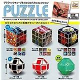 グラフィックキューブ&くねくねパズルコレクション 全6種セット ガチャガチャ