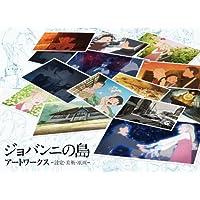 ジョバンニの島 アートワークス-設定・美術・原画-