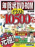 年賀状 DVD-ROM イラスト10500 2018年版 (インプレスムック)