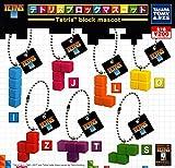 Tetris テトリス ブロックマスコット [全7種セット(フルコンプ)]