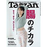 Tarzan(ターザン) 2021年9月9日号 No.817[腸のチカラ/新井恵理那]