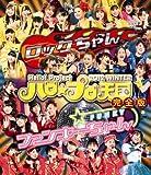 BD.Hello!Project 2012 WINTER ハロ☆プロ天国〜ロックちゃん・ファンキーちゃん〜完全版 (2枚組) [Blu-ray]