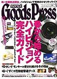 Goods Press (グッズプレス) 2007年 03月号 [雑誌]