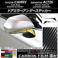 AP ドアミラーアンダーステッカー カーボン調 トヨタ/ダイハツ カムリ/アルティス XV70系 2017年07月~ シルバー AP-CF3077-SI 入数:1セット(4枚)