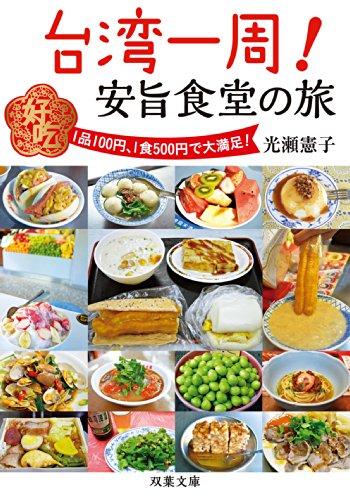 【日本人の夏休み旅行動向調査】海外旅行先の人気ランキング1位は台湾
