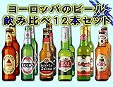 欧州メジャービール12本 (6種×2)飲み比べ ギフトセット 【モレッティ、ベックス、バスペールエール、エストレーリャガリシア、ステラアルトワ、ブドバー】 専用ギフトボックスでお届け