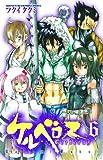 ケルベロス 6 (少年チャンピオン・コミックス)