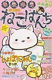 キラキラねこぱんちPINK (にゃんCOMI廉価版コミック)
