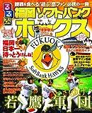 るるぶ福岡ソフトバンクホークス (JTBのムック)