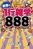パンダは25度以上で死ぬ!? 衝撃の1行雑学888 (宝島SUGOI文庫)