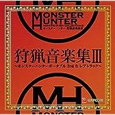 モンスターハンター 狩猟音楽集III