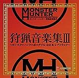 モンスターハンター 狩猟音楽集III 画像