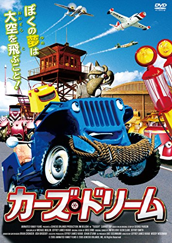 カーズ・ドリーム[DVD]