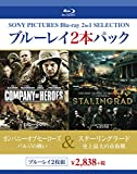 カンパニー・オブ・ヒーローズ バルジの戦い/スターリングラード ...[Blu-ray/ブルーレイ]