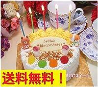誕生日ケーキ・宅配BCCスイーツ プレート付 DXデコレーション 生クリーム6号