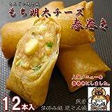 お好み焼道とん堀監修の もんじゃ焼き風 もち明太チーズ春巻き 30g×12本