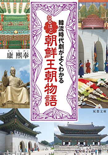 韓流時代劇がよくわかる なるほど朝鮮王朝物語 (双葉文庫)