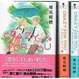 CRAZY FOR YOU 文庫版 コミック 全3巻完結セット (コミック版)