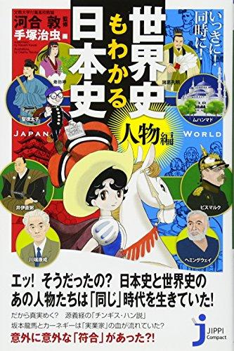 いっきに! 同時に! 世界史もわかる日本史<人物編> (じっぴコンパクト新書)の詳細を見る