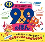 9×9のほん―歌で必ず暗記できる [CDつきえほんシリーズ] ([バラエティ])