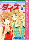 ダイス 1 (りぼんマスコットコミックスDIGITAL)