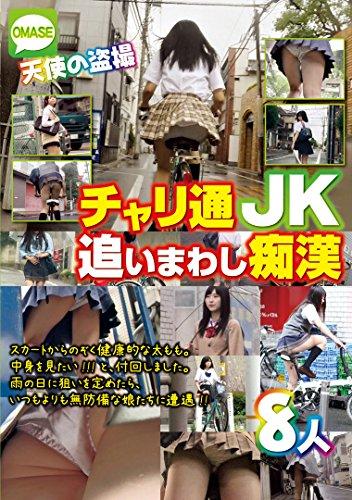天使の盗撮 チャリ通JK追いまわし痴漢 [DVD]