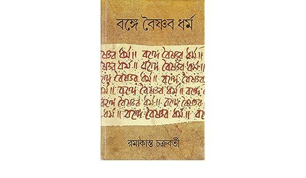 Bange Baishnab Dharma (Itihasa granthamala) (Bengali Edition)