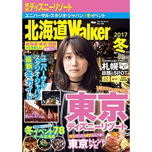 北海道Walker 2017冬<HokkaidoWalker>