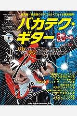 バカテク・ギター虎の巻(CD付) (シンコー・ミュージックMOOK) ムック