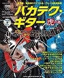バカテク・ギター虎の巻(CD付) (シンコー・ミュージックMOOK)