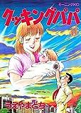 クッキングパパ(46) (モーニングコミックス)